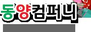 동양컴퍼니